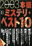 本格ミステリ・ベスト10〈2003〉