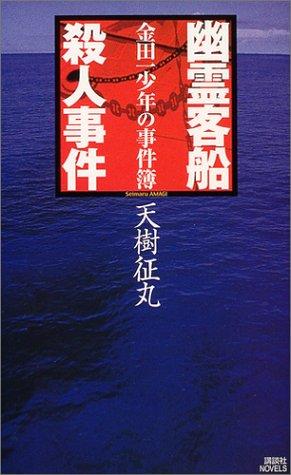 金田一少年の事件簿 幽霊客船殺人事件    講談社ノベルスの詳細を見る