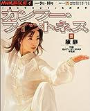 「強くてキレイ」をめざすカンフー・フィットネス (NHK趣味悠々) 画像