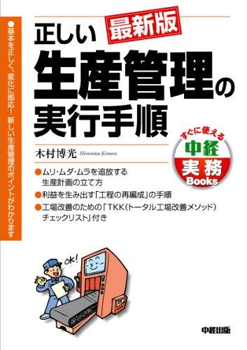 最新版 正しい生産管理の実行手順 (すぐに使える中経実務Books)の詳細を見る