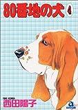 80番地の犬 4 (あおばコミックス)