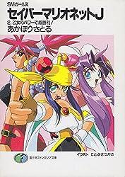 セイバーマリオネットJ―SMガールズ (2) 乙女のパワーで超勝利! (富士見ファンタジア文庫)