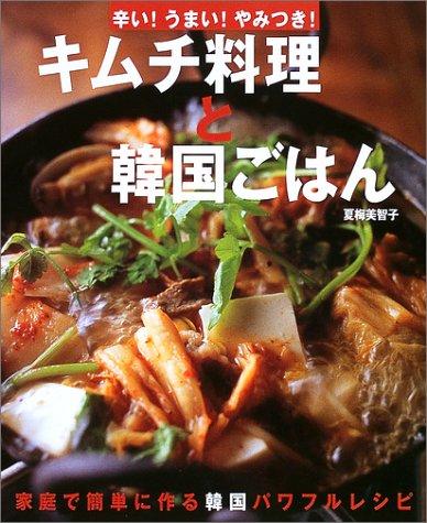 キムチ料理と韓国ごはんの詳細を見る