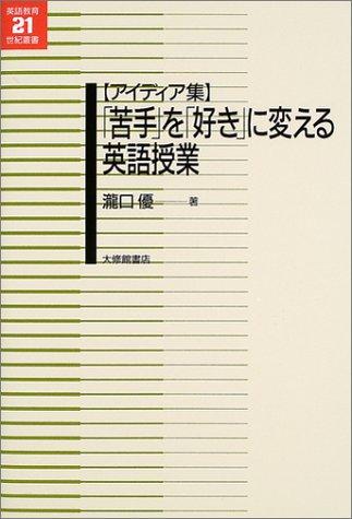 アイディア集 「苦手」を「好き」に変える英語授業 (英語教育21世紀叢書)の詳細を見る