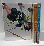 僕らはみんな河合荘 コミック 1-3巻 セット (YKコミックス)