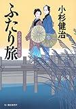 ふたり旅―三人佐平次捕物帳 (ハルキ文庫 こ 6-17)