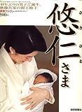 悠仁 (ひさひと) さま 2006年 10/7号 [雑誌]