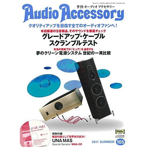 Audio Accessory(オーディオ アクセサリー) 2017年 07 月号