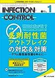 インフェクションコントロール 2018年1月号(第27巻1号)特集:明日は我が身?プロフェッショナルズによるケーススタディつき! 多剤耐性菌アウトブレイクの対応&対策 ―グラム陰性耐性菌を中心に―