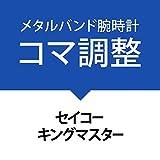 コマ詰めサービス金属ベルト[セイコー キングマスター]SEIKO King Master