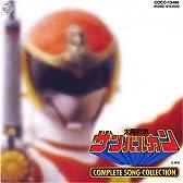 太陽戦隊サンバルカン ― コンプリート・ソング・コレクション戦隊5