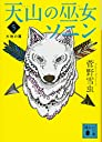天山の巫女ソニン 5 大地の翼 (講談社文庫)