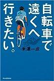 自転車で遠くへ行きたい。 画像