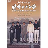 メイキング・オブ 「ピカ☆☆ンチ」 [DVD]