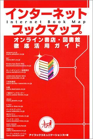インターネットブックマップ―オンライン書店・図書館徹底活用ガイドの詳細を見る