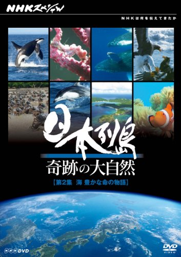 NHKスペシャル 日本列島 奇跡の大自然 第2集 海 豊かな命の物語 [DVD]