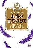 永遠の美空ひばり~紅白のすべてと伝説のNHK番組~[DVD]