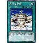 【遊戯王シングルカード】 《ロスト・サンクチュアリ》 天空の聖域 ノーマル sd20-027