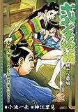 弐十手物語 鶴十八番編 (キングシリーズ 漫画スーパーワイド)