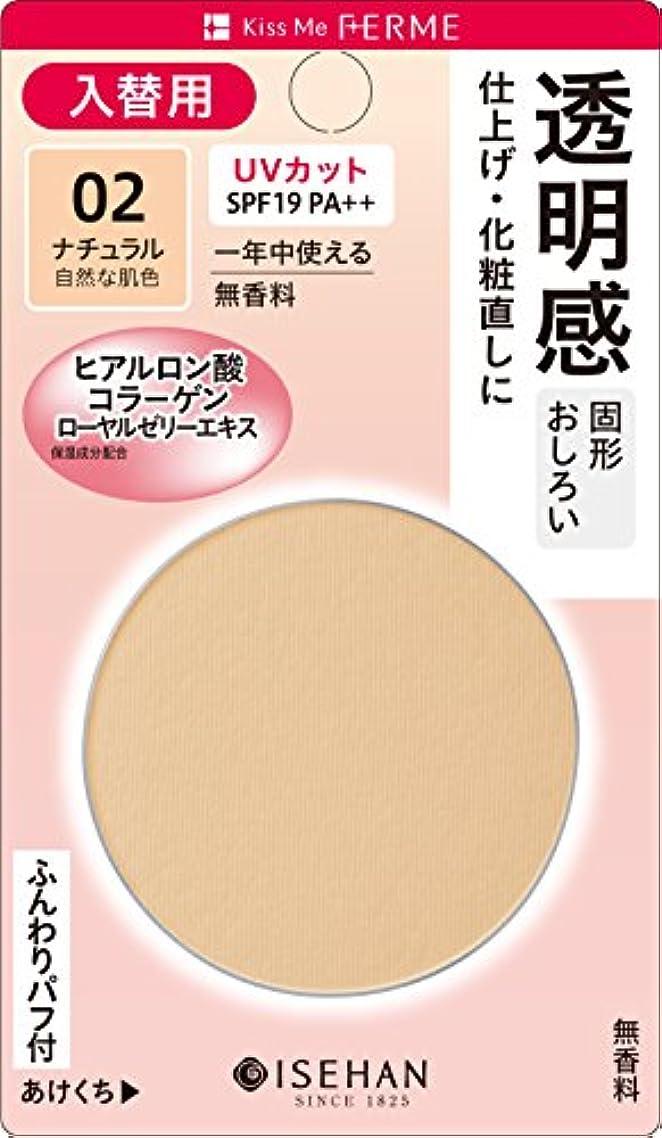 味方仕える正確なフェルム プレストヴェールパウダーN 02 自然な肌色 (入替用) 6g