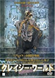 クレイジー・ワールド[DVD]