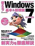使える!Windows7 基本&新機能 コンピュータムック