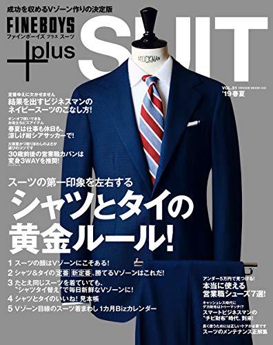 スーツって青山とか青木でええよな?