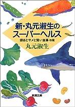 新・丸元淑生のスーパーヘルス―銀杏とサメと賢い食事 (新潮文庫)