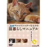 キャットシッターなんりの猫暮らしマニュアル