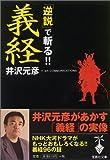 逆説で斬る!義経 (宝島社文庫)