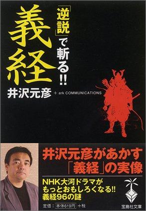 逆説で斬る!義経 (宝島社文庫)の詳細を見る