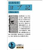 旧約聖書 ヨブ記 (岩波文庫 青 801-4)
