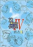 12歳たちの伝説〈4〉 (風の文学館2)