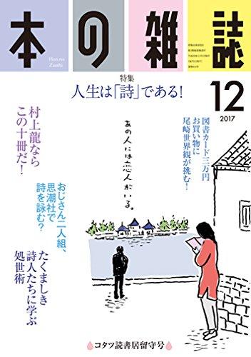 本の雑誌414号2017年12月号