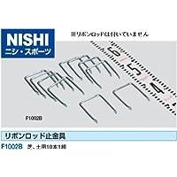 NISHI(ニシ スポーツ) F1002B リボンロッド止金具(芝、土用)