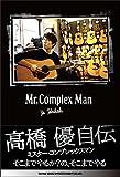 高橋 優自伝  Mr.Complex Man
