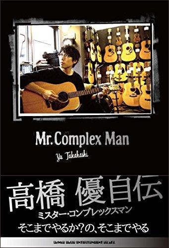 高橋 優自伝 Mr.Complex Man...