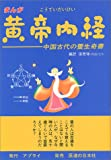 まんが 黄帝内経―中国古代の養生奇書
