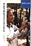 さようならファインマンさん (パリティブックス)