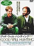 グッド・ウィル・ハンティング~旅立ち~ [DVD] 画像