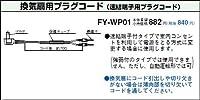 パナソニック(Panasonic)【FY-WP01】ダイレクトコンセント用コード
