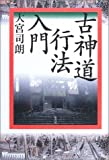 古神道行法入門 (秘教入門シリーズ)
