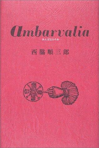 Ambarvalia (愛蔵版詩集シリーズ)