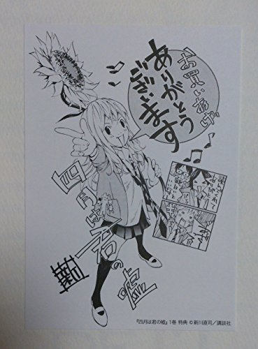 新川直司 四月は君の嘘 1巻 特典 イラストペーパー