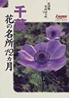 千葉花の名所12カ月―花39種・名所134カ所 (ジェイ・ガイド―花の名所シリーズ)