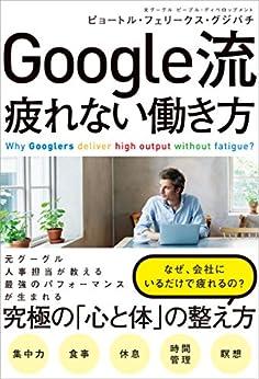 [ピョートル・フェリークス・グジバチ]のGoogle流 疲れない働き方