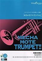 WMP-17-1 ソロ楽譜 めちゃモテトランペット 青春の輝き/カーペンターズ