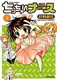 ちっちゃいナース(3) (アクションコミックス)