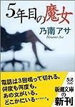 5年目の魔女 (新潮文庫)