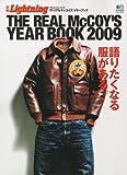 別冊ライトニング56THE REAL McCOY'S YEAR BOOK 2009( ザ・リアルマッコイズ イヤーブック2009) (エイムック 1616 別冊Lightning vol. 56)